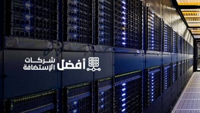 ما هو السيرفر Server؟ وما المقصود بخادم الويب؟