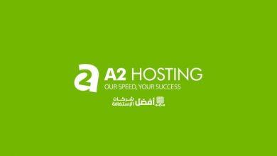 إيه تو هوستينج A2 Hosting