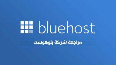 مراجعة شركة بلوهوست Bluehost Review