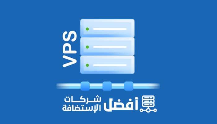 في بي إس VPS