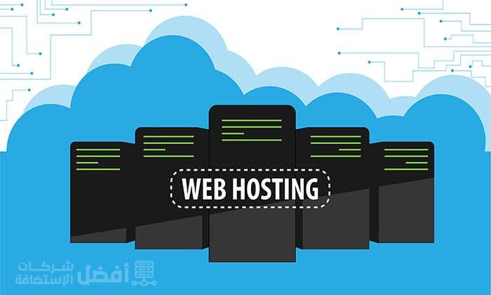 إستضافة الويب web hosting
