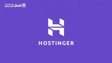 إستضافة هوستنجر Hostinger