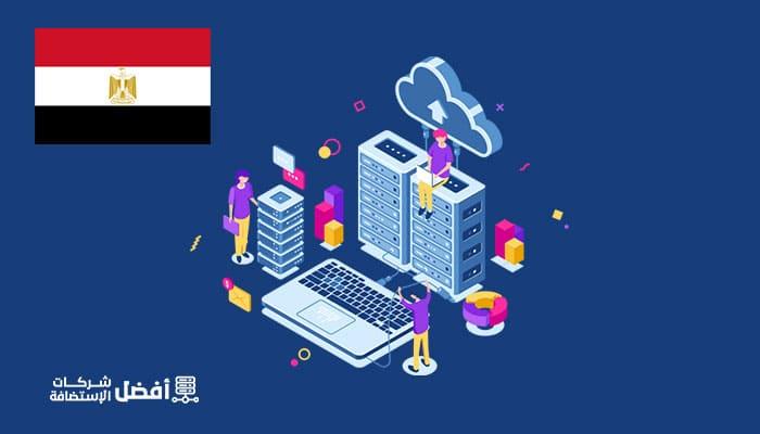 شركات إستضافة مصرية