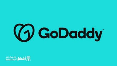 إستضافة جودادي GoDaddy