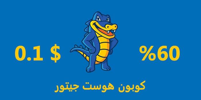 كوبون هوست جيتور hostgator discount coupon